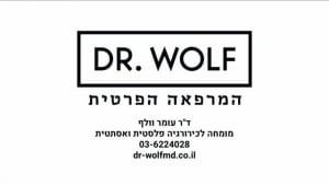 """לוגו של ד""""ר וולף"""